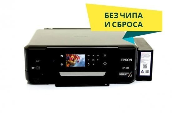 МФУ Epson Expression Premium XP-630 Refurbished by Epson с СНПЧ изображение