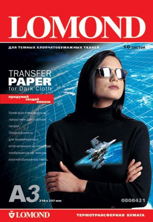 Термотрансферная бумага LOMOND Transfer Paper for dark cloth ECONOM A3, 140г/м2, 50 листов