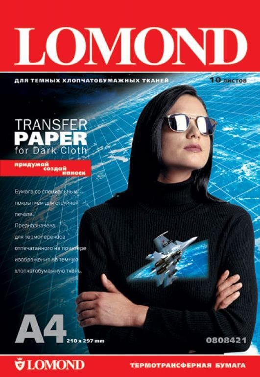Термотрансферная бумага LOMOND Transfer Paper for dark cloth ECONOM A4, 140г/м2, 50 листов
