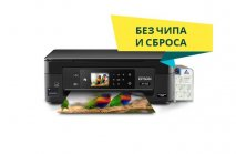 МФУ Epson Expression Home XP-440 с СНПЧ